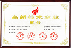 1-2015高新技术企业证书.jpg