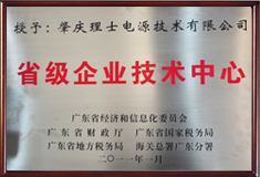 省级企业技术中心.jpg