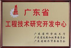 广东省工程技术研究开发中心.jpg