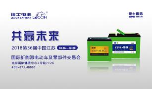 理士动力电池诚邀您参加2018第36届中国江苏新能源电动车及零部件交易会