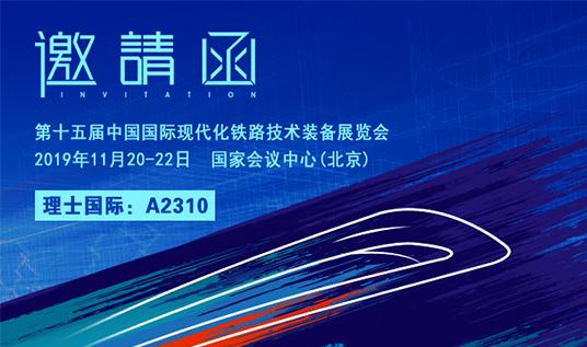 理士国际邀您参观2019中国国际现代化铁路技术装备展览会!
