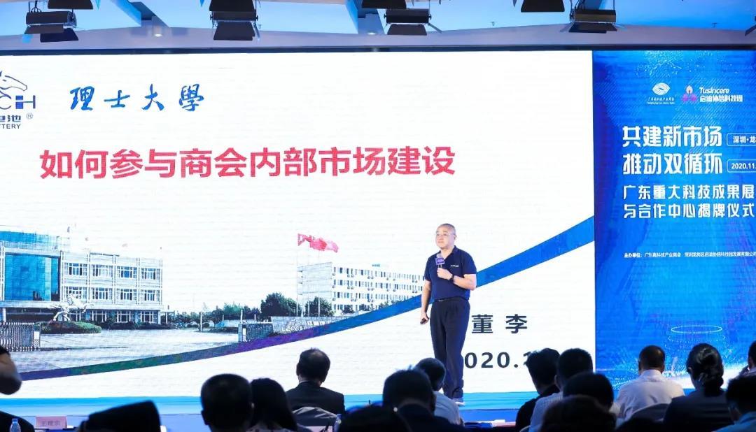 """校长出席""""广东重大科技成果展示与合作中心""""揭牌仪式并发表主题演讲"""